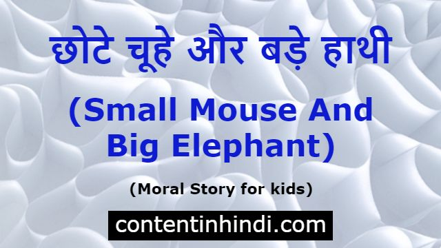 Small Mouse And Big Elephant