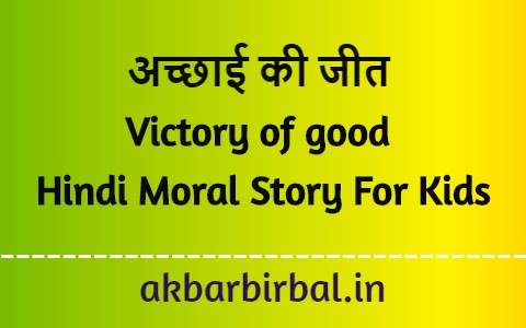 अच्छाई की जीत-Victory of good-Hindi Moral Story For Kids